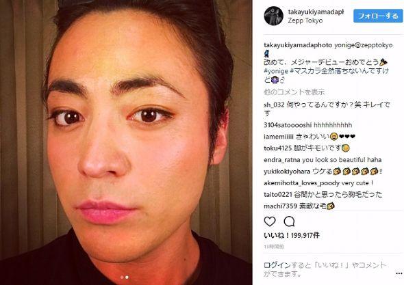 山田孝之 女装 yonige 女性限定ライブ Instagram