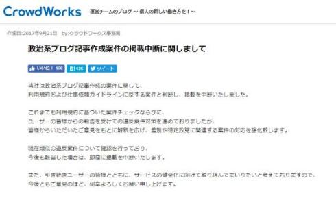 クラウドワークス 政治系ブログ 掲載中断