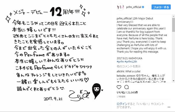 Perfume 12周年 直筆メッセージ かしゆか