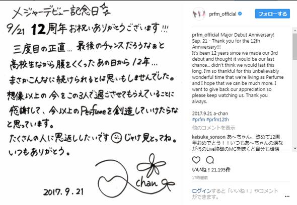 Perfume 12周年 直筆メッセージ あ〜ちゃん