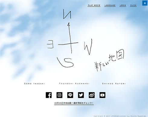 新しい地図 SMAP 稲垣吾郎 草?剛 香取慎吾
