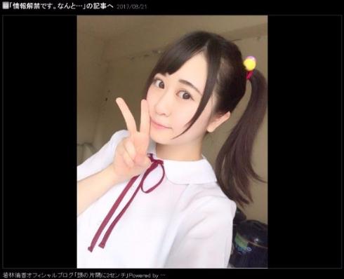 宮村優子 若林倫香 期間限定ユニット もっと君を トラフィックチューン