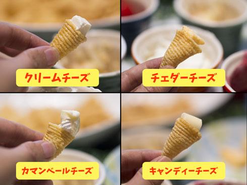チーズディップ