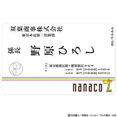 クレヨンしんちゃん 野原ひろし nanaco カード 名刺