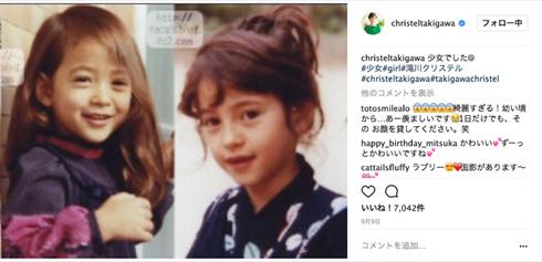滝川クリステル 少女時代