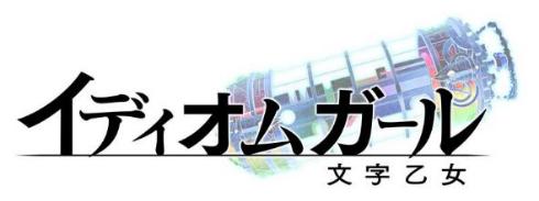 イディオムガール 四字熟語 擬人化 DMM