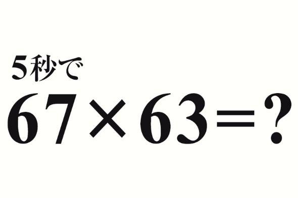 67 63 を一瞬で解けるようになる方法 ねとらぼ