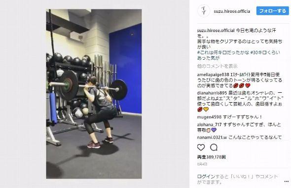 広瀬すず 勝地涼 事務所 Instagram 格闘技 宇宙船ドリーム号