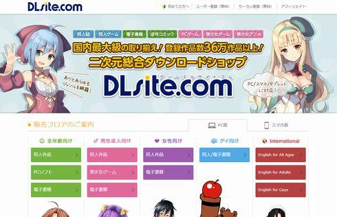 DLsite エイシス CAT-NET CATCG-NET