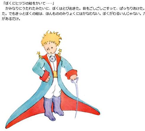 漫☆画太郎「星の王子さま」連載開始