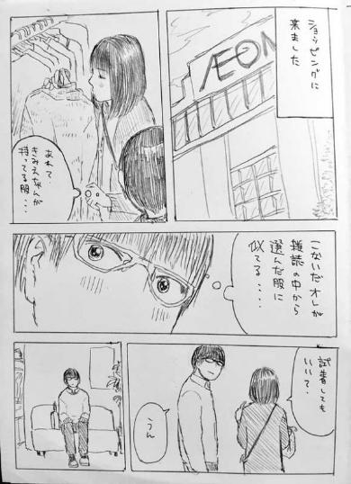 冴えないピュアカップル 伸び代 漫画