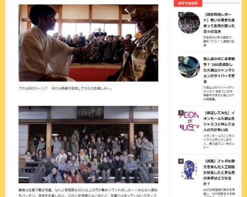 テ・ラ・ランド お寺 ミュージカル 映画 DOPE寺 称名寺