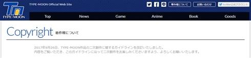 「Fate/Grand Order」二次創作ガイドラインが初策定 基本は旧TYPE-MOONガイドライン基準ながら、一部変更点も
