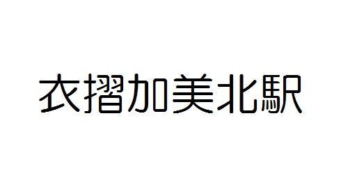 きずりかみきた 難読 読めない 駅 JR 電車