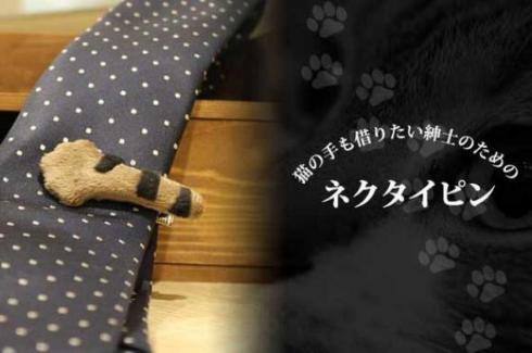 猫の手 紳士 ネクタイピン ヴィレッジヴァンガード