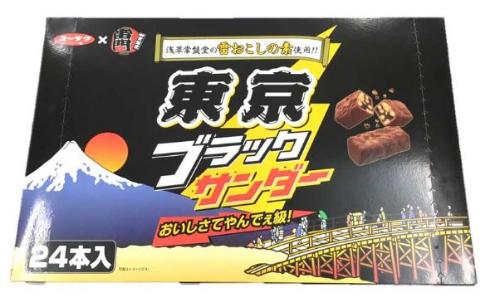 東京ブラックサンダー 雷おこし コラボ お土産