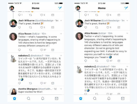 Twitter 文字数制限