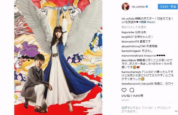 内田理央 幼少期 過去 誕生日 年齢 Instagram 競輪 オードリー 若林正恭