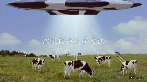 らくのうマザーズ、UFOから牛乳ビームを放つ謎CM