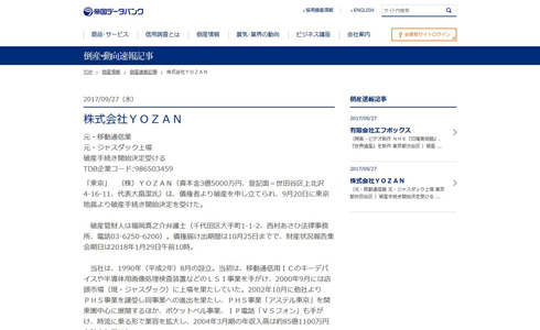 YOZAN 倒産