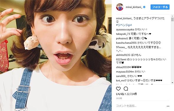 桐谷美玲 うさぎ アライグマ ツインテール