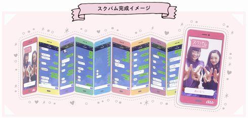 LINE スクショ アルバム