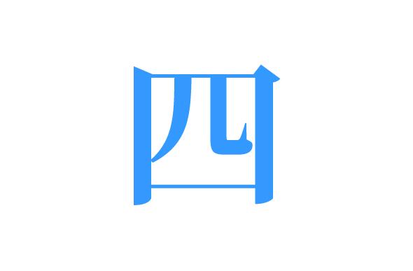 漢字の「四」に隠された意外な秘...