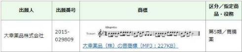 特許庁 音楽的要素 音 商標