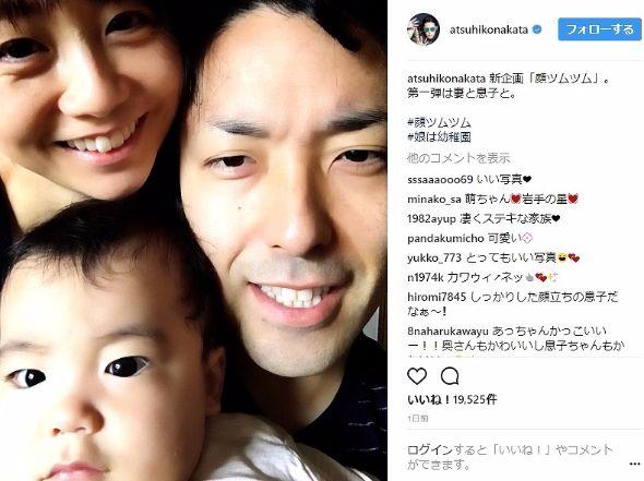 中田敦彦 SNS Instagram 福田萌 家族