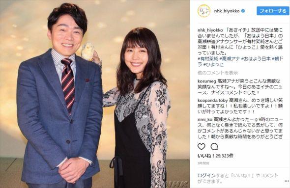 ひよっこ 有村架純 高瀬耕造 高瀬アナ Instagram おはよう日本