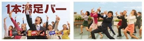 草なぎ SMAP ジャニーズ 1本満足
