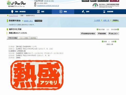 熱盛 商標 登録 テレビ朝日 出願 公開