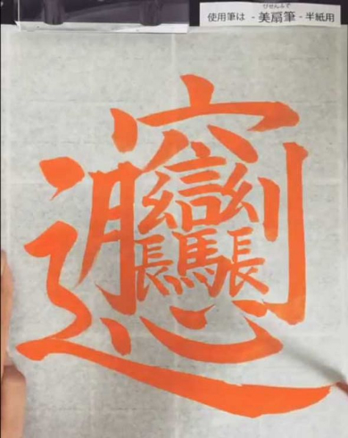 漢字 複雑 長い ビャンビャン麺