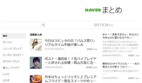 LINE、「NAVERまとめ」を新設子会社に継承 「ユーザー参加型のさまざまなサービスを拡充」