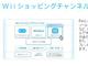 任天堂「Wiiショッピングチャンネル」終了を発表 「Wiiウェア」「バーチャルコンソール」なども配信終了へ