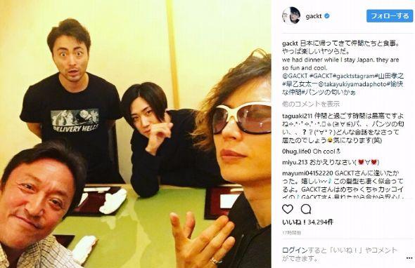 GACKT 山田孝之 早乙女太一 Instagram