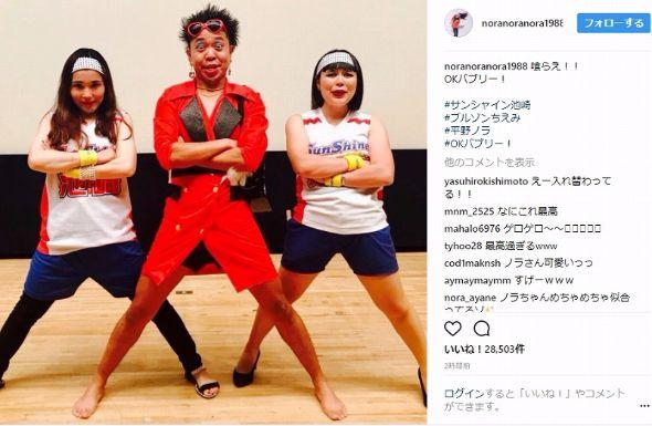 サンシャイン池崎 平野ノラ ブルゾンちえみ Instagram