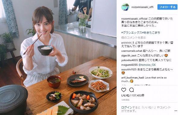 佐々木希 料理 エプロン グランエックス 秋田 Instagram 渡部健 家庭