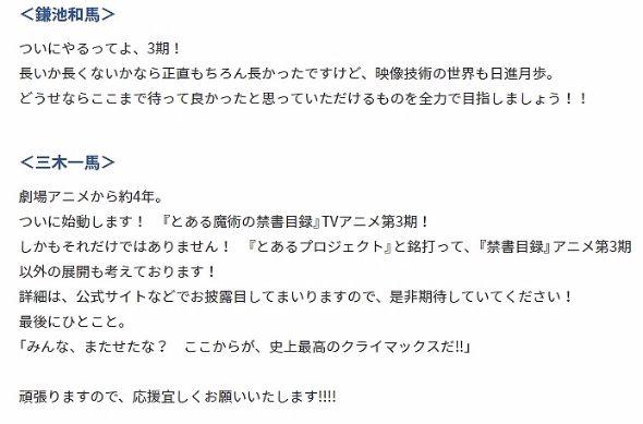 とある魔術の禁書目録 3期 電撃文庫 秋の祭典2017 井口裕香