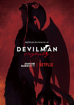 Netflix 火花 B: the Beginning アニメ アニメ製作