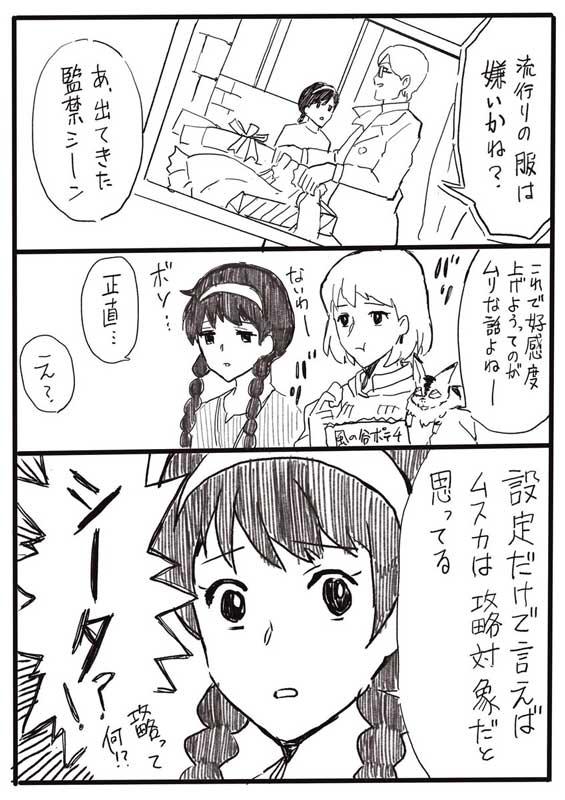 心 が 読める エロ 漫画
