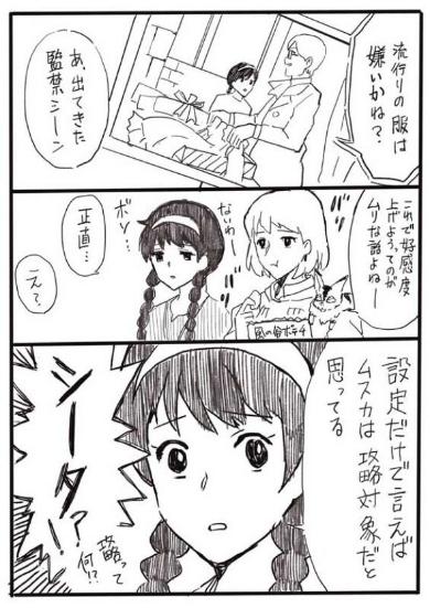 ラピュタ 漫画 夢女子 シータ 乙女ゲーム