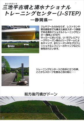 同人誌『古墳とサッカー場 〜サッカー見る前、見てから徒歩10分で行ける古墳ガイドブック〜』
