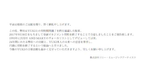 YUKI ソニー・ミュージックアーティスツ