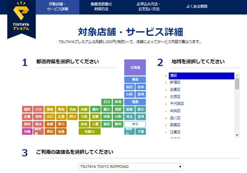 TSUTAYAが1000円のDVD/BD借り放題&動画見放題サービスを発表 延滞料がなしに