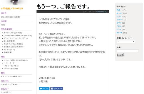 声優の小野友樹がフリー転向&7年前結婚していたことを公表