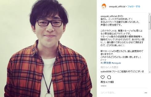 小野友樹オフィシャルサイト、公式Instagramも開設!