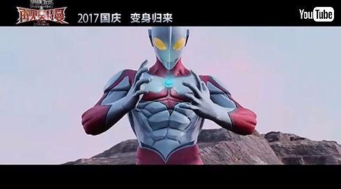 ウルトラマン 中国 円谷プロダクション ニセウルトラマン