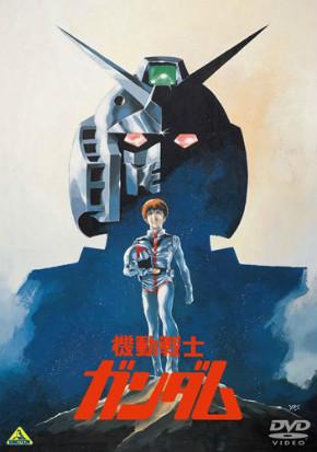 機動戦士ガンダム I DVD
