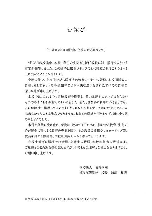 博多高校 福岡 逮捕 退学 Twitter